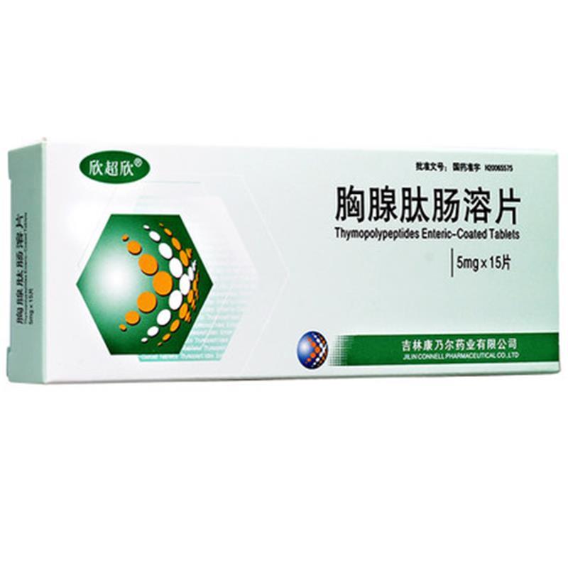 【欣超欣】胸腺肽肠溶片5mg*15片