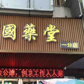 醴陵醴中国药堂有限公司分公司