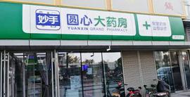 山东圆心大药房有限公司文化东路店