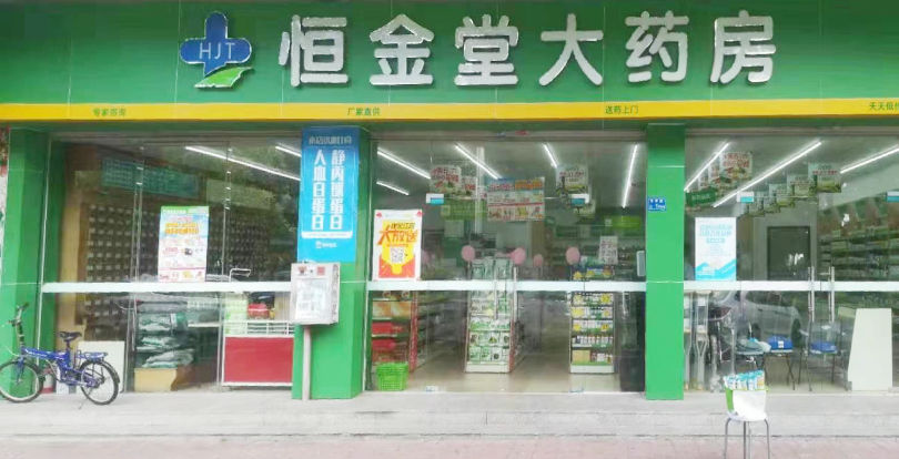 广东恒金堂医药连锁有限公司石龙分店