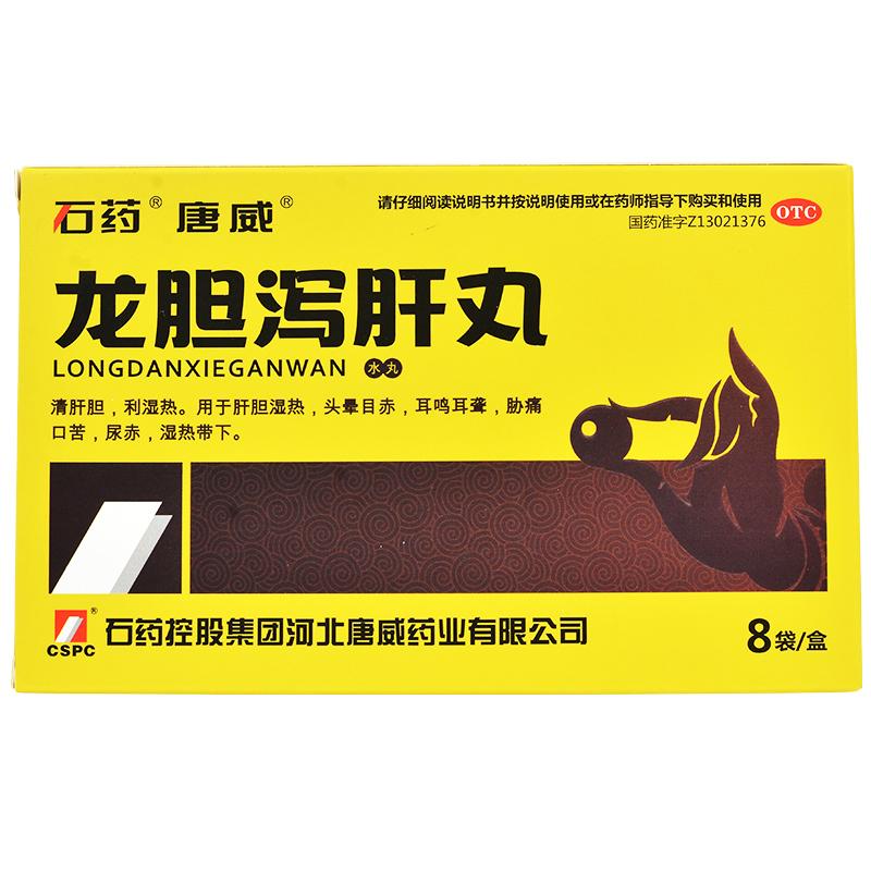 石药 龙胆泻肝丸(水丸) 6g*8袋