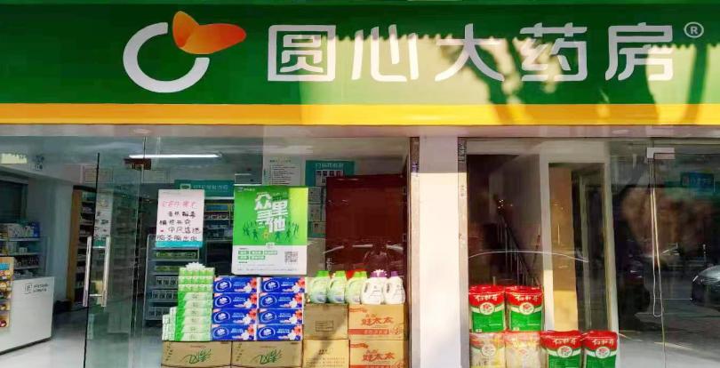 广州妙手大药房有限公司