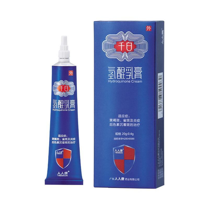 【好评复购】千白 氢醌乳膏 20g