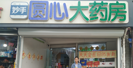 济南圆心大药房有限公司济兖路店