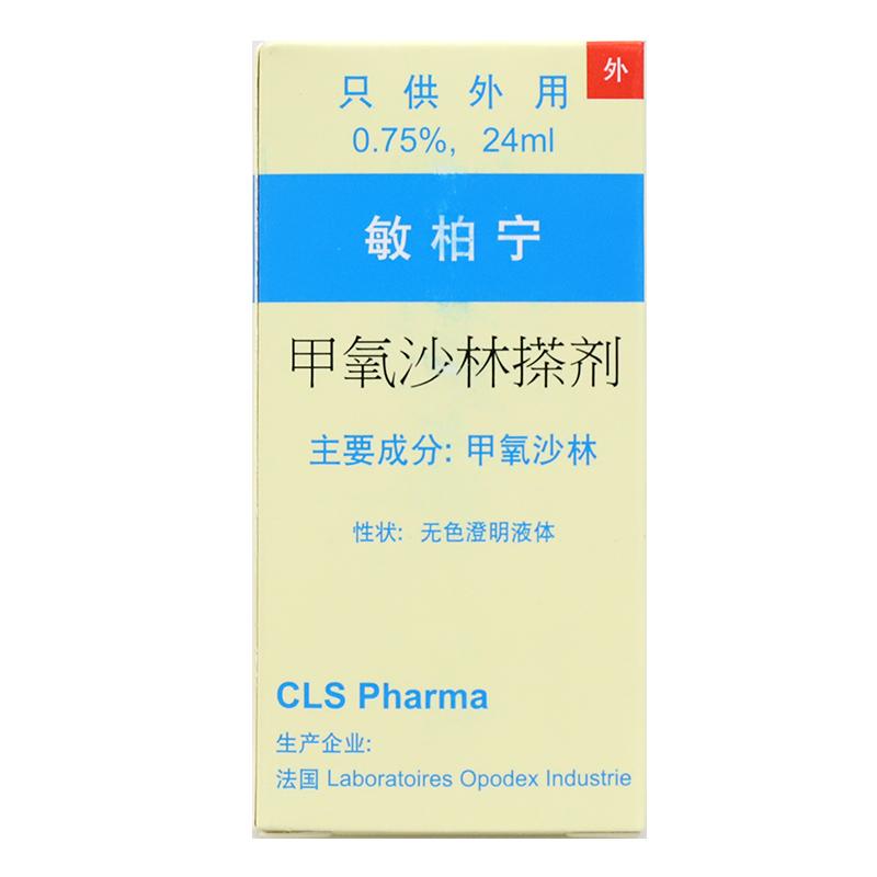 敏柏宁 甲氧沙林搽剂 (0.75%)24ml