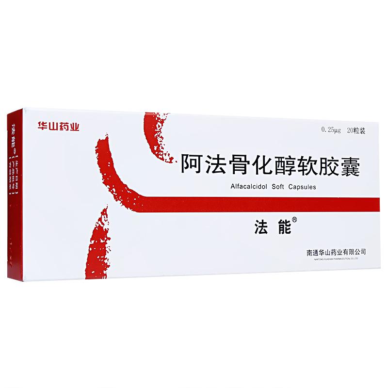 【法能】 阿法骨化醇软胶囊 0.25ug*20粒    防治骨质疏松症及佝偻病、软骨病