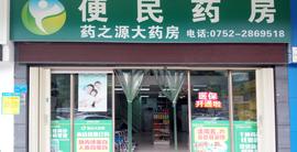 广东瑞美润天医药连锁有限公司惠州市江北分店