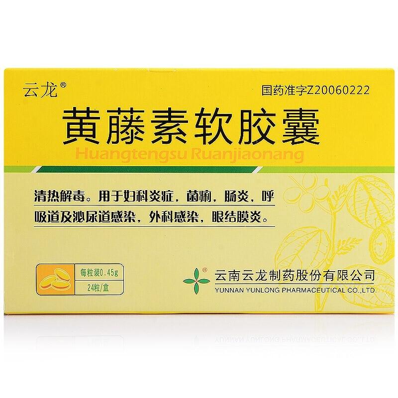 【云龙】黄藤素软胶囊0.45g*24粒