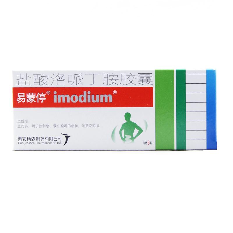 【易蒙停】盐酸洛哌丁胺胶囊 2mg*6粒