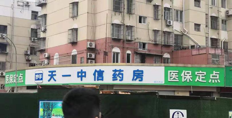 南京天一中信药房有限公司第九药店