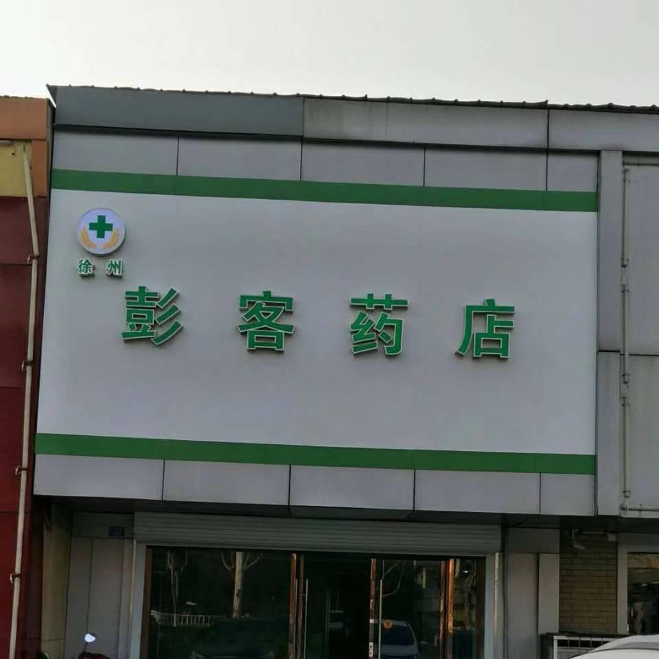 徐州彭客医药零售有限公司