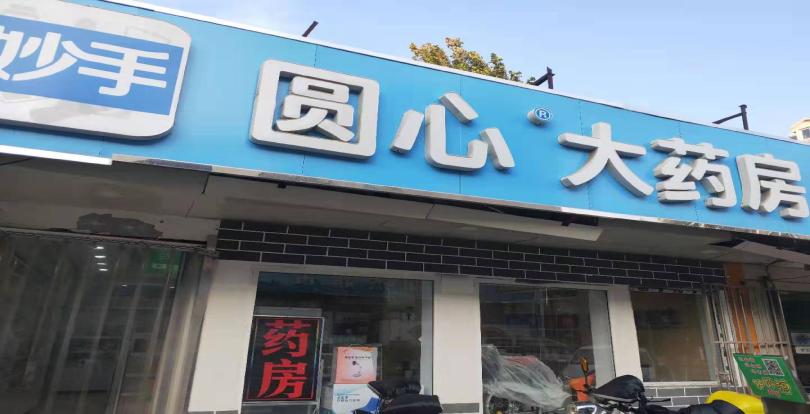 济南圆心大药房有限公司王舍人店