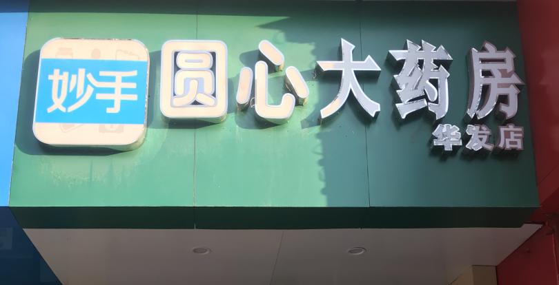 武汉圆心华发大药房有限公司