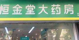 广东恒金堂医药连锁有限公司多宝路分店