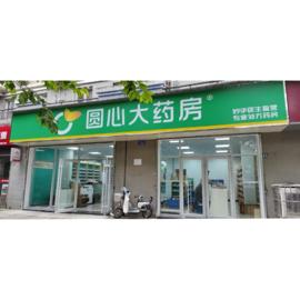 武汉圆心大药房有限公司青山分店