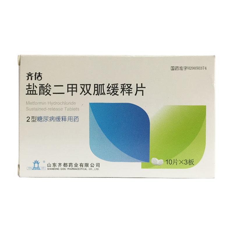 【齐佶】盐酸二甲双胍缓释片 0.5g*30片