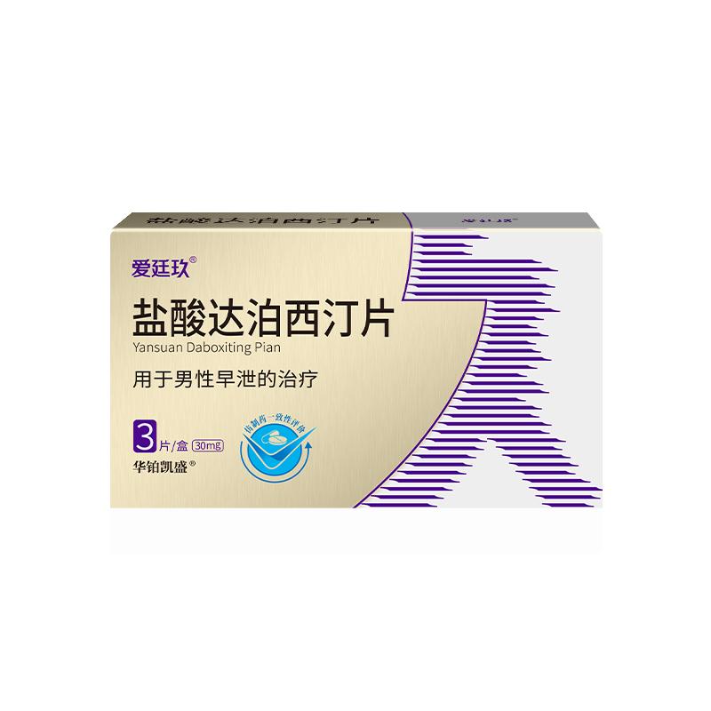 爱廷玖 盐酸达泊西汀片 30mg*3片