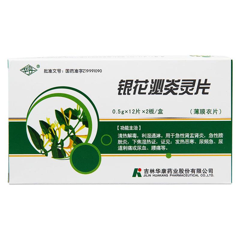 【华丹】银花泌炎灵片 0.5g*12s*2板