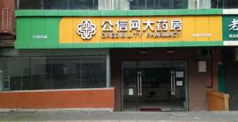 重庆沙坪坝公信网门特药店