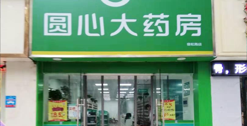 安徽鑫兴大药房连锁有限公司宿松路店
