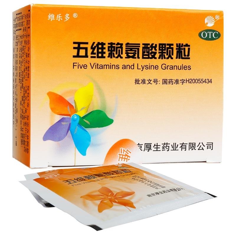 维乐多 五维赖氨酸颗粒 5g*8袋