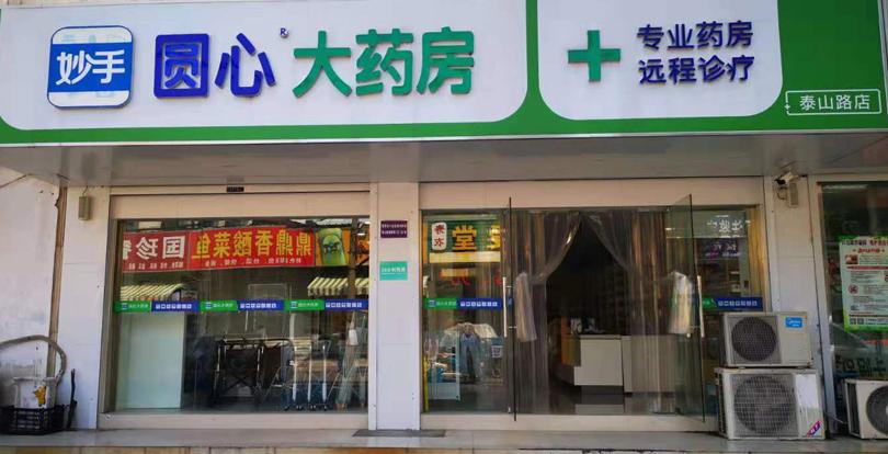江苏圆心医药有限公司泰山路店