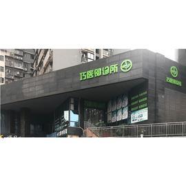 重庆巧医邻诊所管理有限公司渝中区长江二路诊所