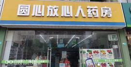 南京圆心放心人药房有限公司