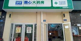 武汉圆心华爱大药房有限公司