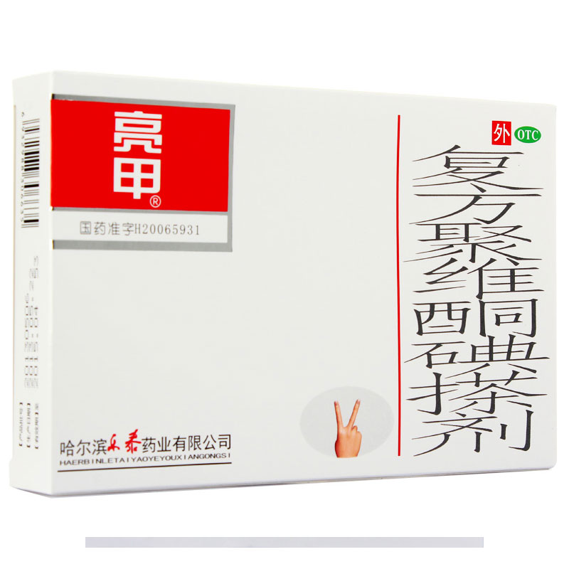 亮甲 复方聚维酮碘搽剂 3ml*2瓶