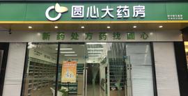 湖南圆心大药房有限公司湘雅分店