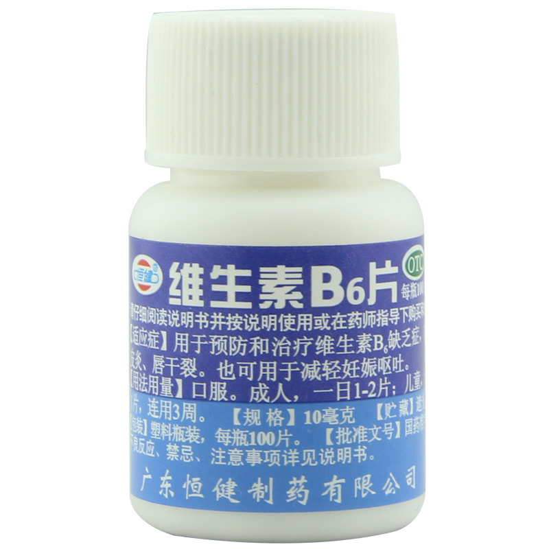 恒健 维生素B6片 10mg*100片
