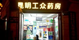 云南圆心妙手医药有限公司光华街分店