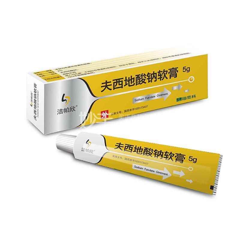 洁帕欣 夫西地酸钠软膏 (2% )5g