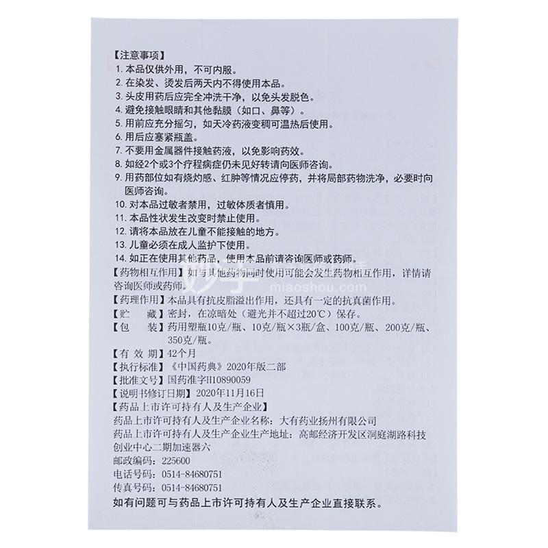 希王 二硫化硒洗剂 100g*1瓶(2.5%)