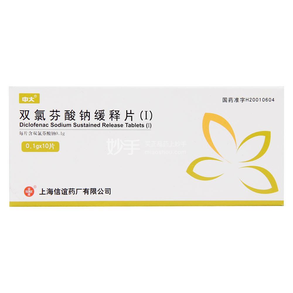 中大 双氯芬酸钠缓释片(Ⅰ)  0.1g*10片