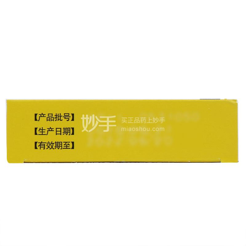 东泰 脉管复康胶囊 0.45g*36粒