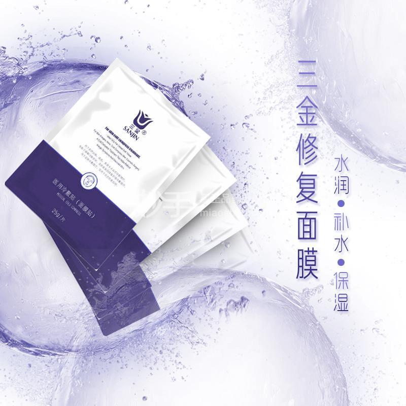 三金 医用冷敷贴(修复型面膜贴) 25g*5片