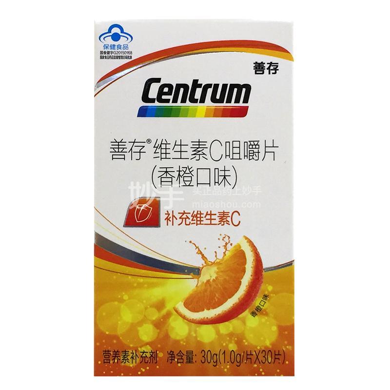 善存 维生素C咀嚼片橙子味 1.0g*30片