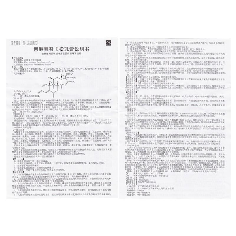 鑫烨 丙酸氟替卡松乳膏 10g
