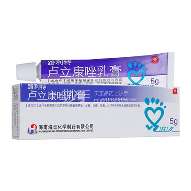 路利特 卢立康唑乳膏 5g:50mg(1%)
