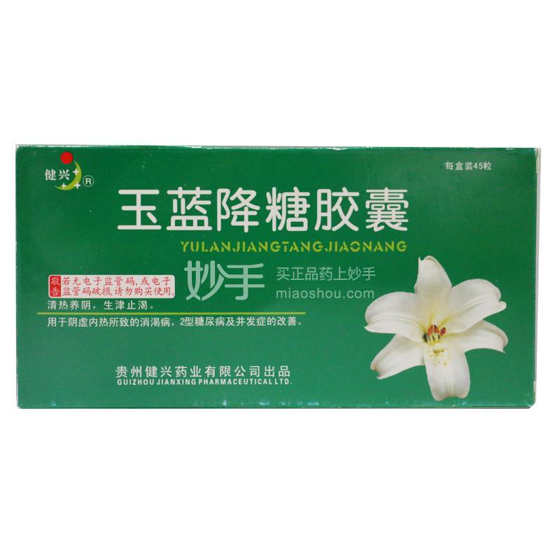 【健兴】玉蓝降糖胶囊 0.3g*45粒/盒