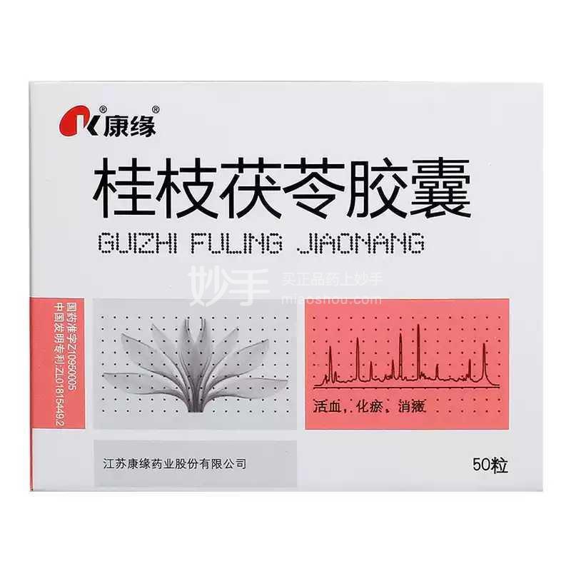 康缘 桂枝茯苓胶囊 0.31g*10粒*5板