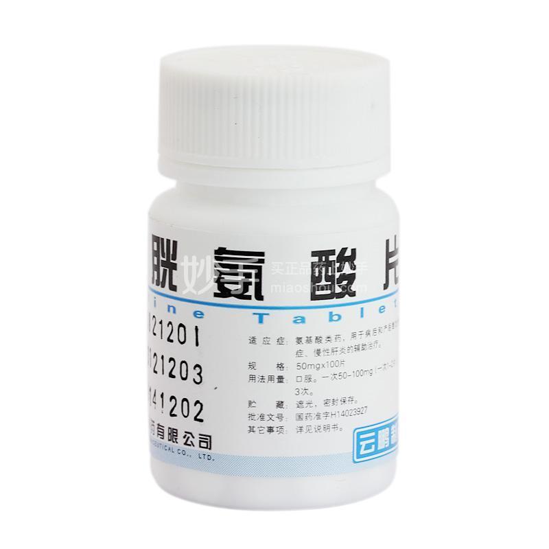 云鹏 胱氨酸片 50mg*100片