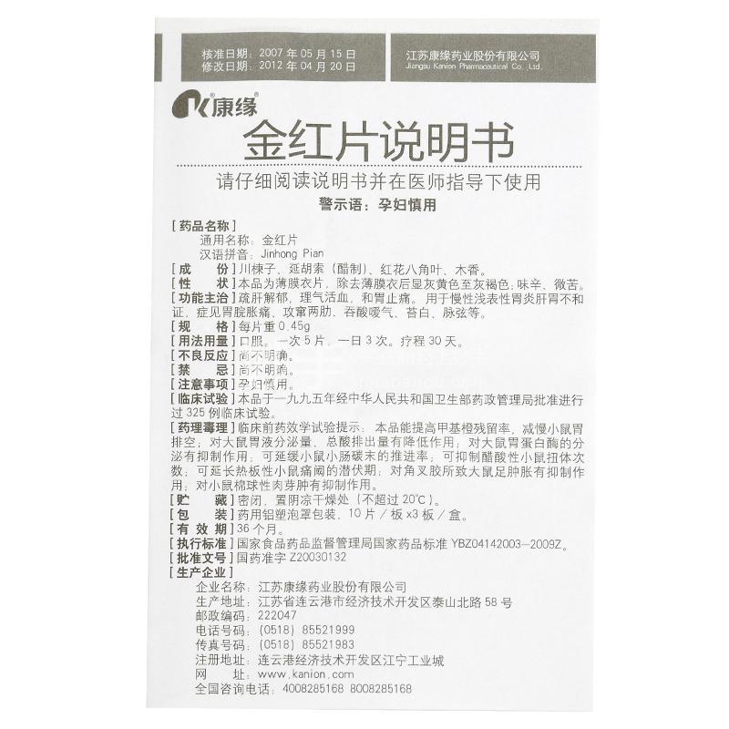 康缘维动力 金红片 0.45g*30片