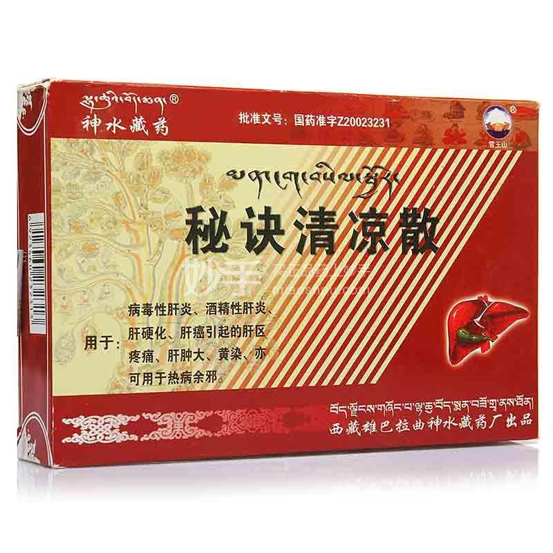 【雪王山】秘诀清凉散 2g*10袋*2小盒