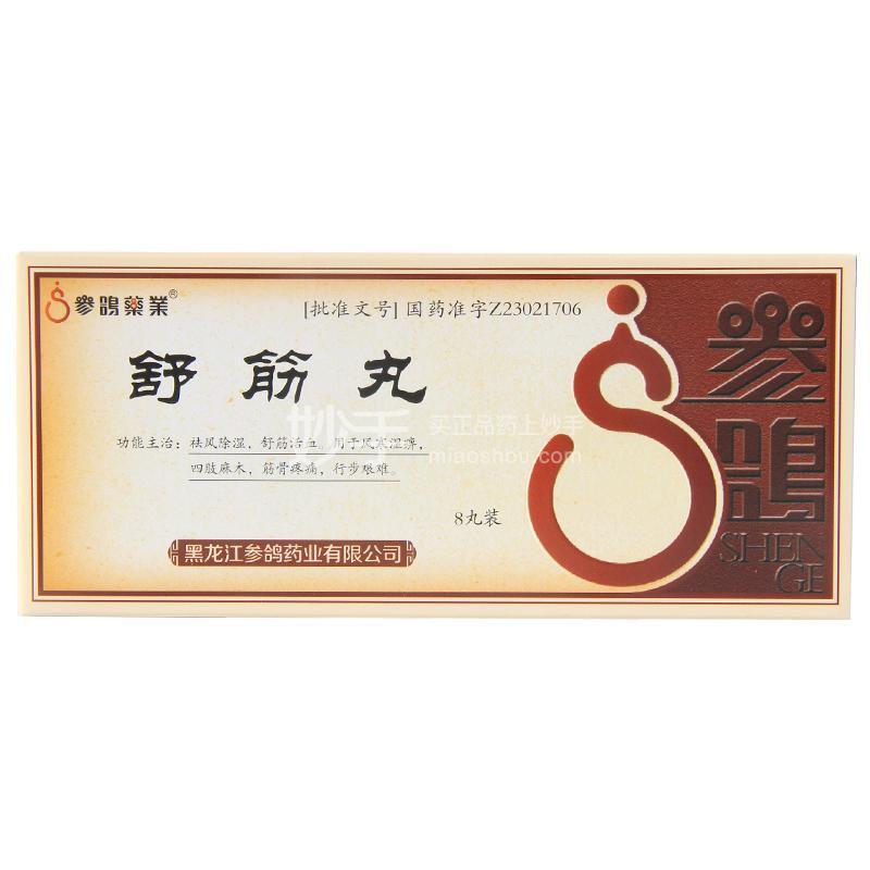 参鸽 舒筋丸 3g*8丸/盒