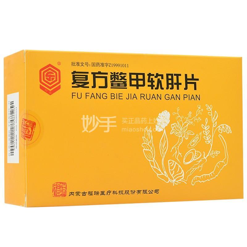 回乐 复方鳖甲软肝片 0.5g*84片/盒