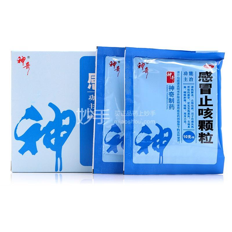神奇 感冒止咳颗粒 10g*9袋/盒