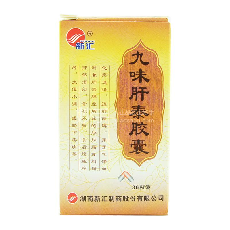 【新汇】 九味肝泰胶囊 0.35g*36粒
